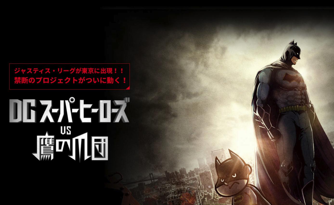映画『DCスーパーヒーローズvs鷹の爪団』鷹の爪らしからぬ高質3DCG!【ネタバレ感想】