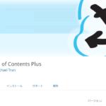 WPで簡単に目次を表示してくれる「Table of Contents Plus」というプラグインの使い方や設定方法解説