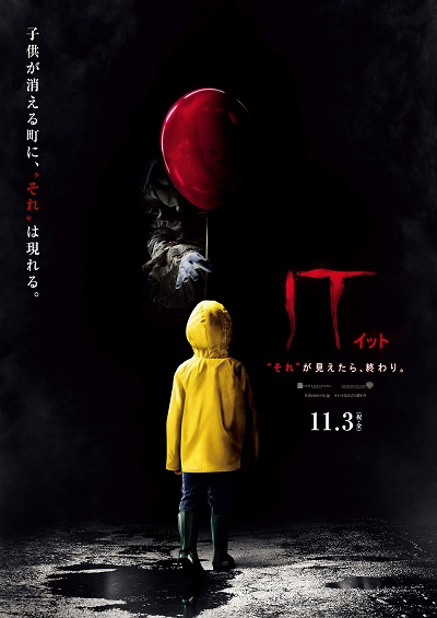 ネタバレ映画『IT/それが見えたら終わり』感想と7の疑問解説【浮いたベバリー・ペニーのこと・続編】