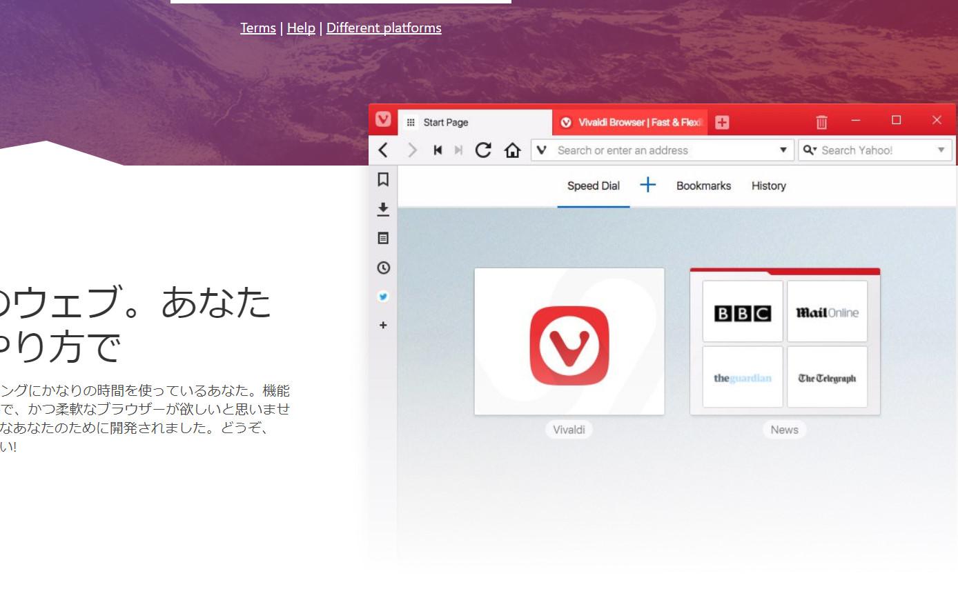 ネットサーフィンを軽快に!Webブラウザ「VIvaldi」を使おう