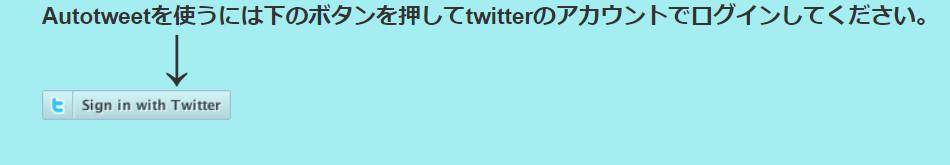 botや自動ツイートに使える「AutoTweet」の使い方や解除方法解説!