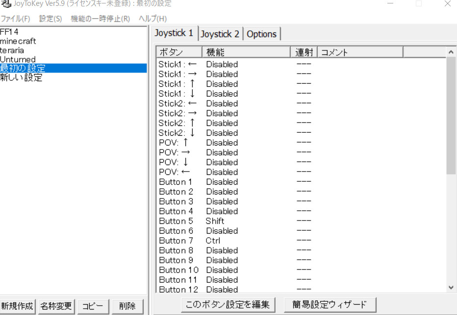 【FF14】ゲームパッド&MMOマウスG600による戦闘のやり方設定解説!