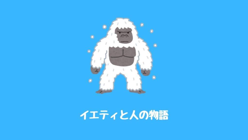 映画『スモールフット』のあらすじキャストは!?ワーナーアニメ最新作は人を恐れるイエティの物語!