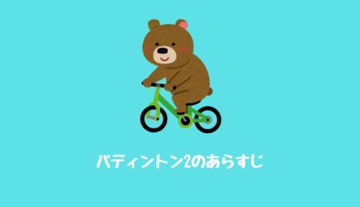 映画『パディントン2』のあらすじキャストは?人気な熊さんが帰ってきた!