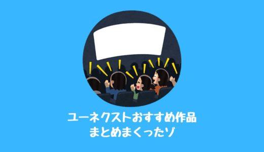 U-NEXT無料おすすめアニメドラマ映画ジャンル別100選!保存版随時更新