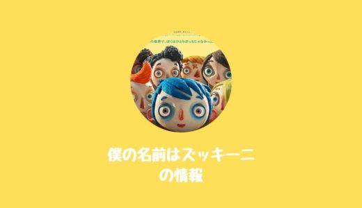 映画『ぼくの名前はズッキーニ』あらすじキャスト見所公開日まとめ!子供たちの成長を描くストップモーションアニメ!