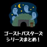 映画「ゴーストバスターズ」シリーズ全3作品のあらすじ紹介【続編も公開予定?】