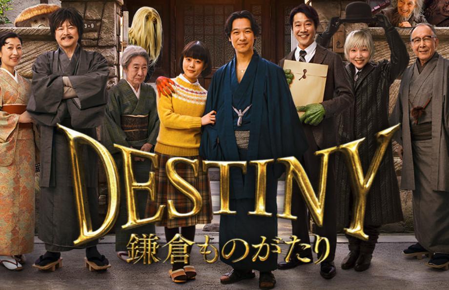 ネタバレ映画『DESTINY 鎌倉ものがたり』8つの疑問と感想解説!夫婦の世代を超えた愛に感動