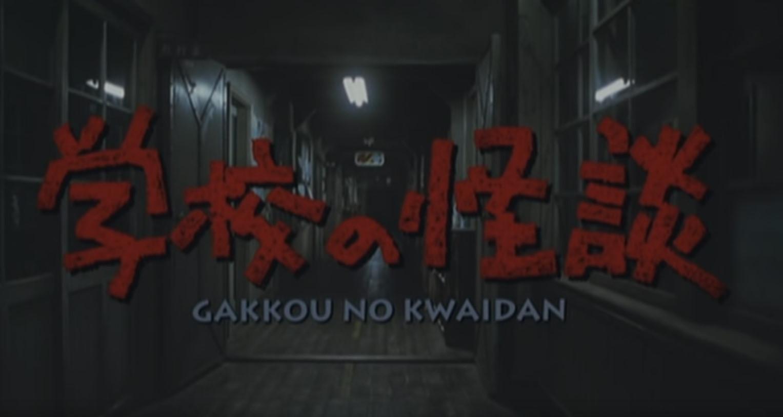 映画「学校の怪談」シリーズ全5作品あらすじ内容解説!90年代懐かしホラー
