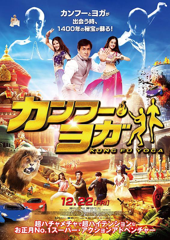 ネタバレ映画「カンフーヨガ」9つの感想と疑問解説!ジャッキー主演敵も味方もハッピーなボリウッドダンス!