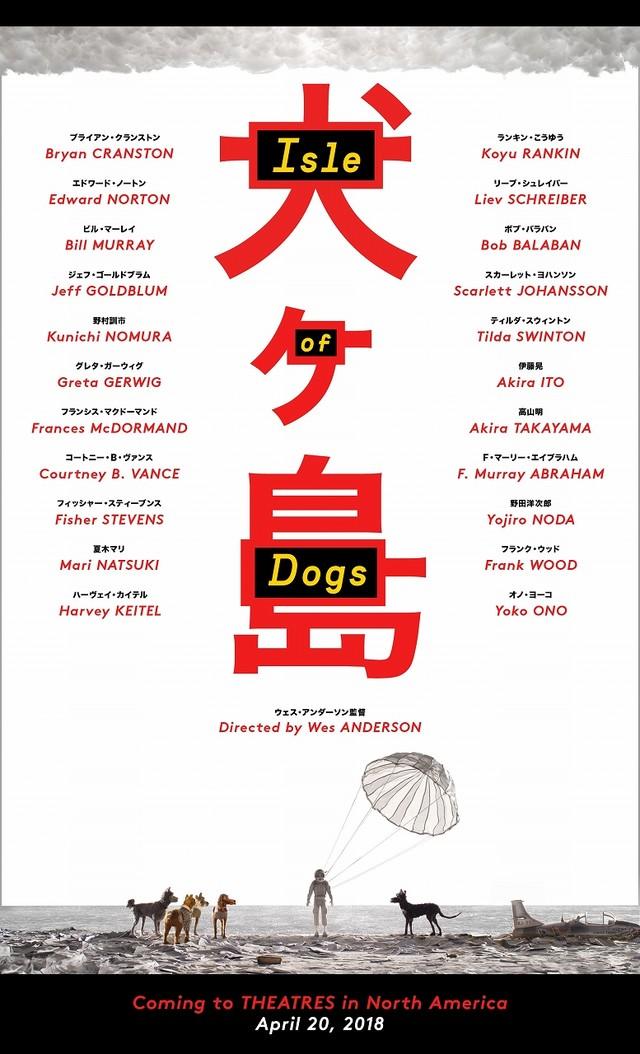 映画『犬ヶ島』のあらすじキャストは?見どころも紹介!ウェス監督による犬ストップモーションアニメ!