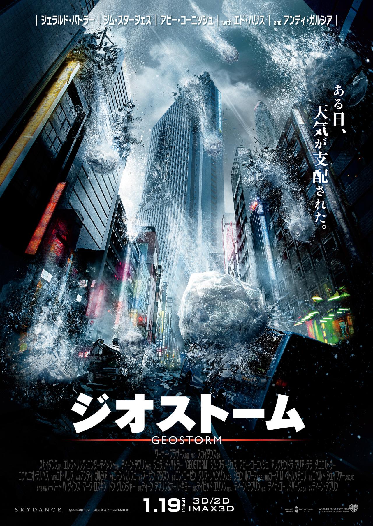 映画「ジオストーム」あらすじキャスト見所解説!評価があまり良くない・・・?