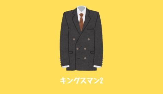 映画「キングスマン:ゴールデン・サークル」のあらすじキャスト見どころ紹介!新年一発目はこれで決まり!