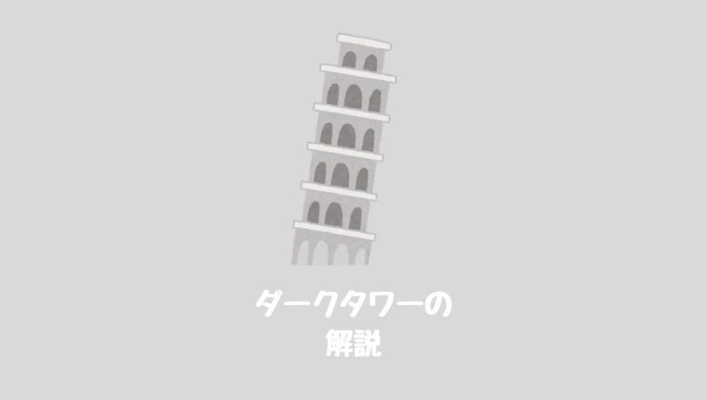 ネタバレ映画[ダークタワー]用語・疑問点の徹底解説!尺短すぎて未予習きついよ!
