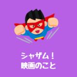 映画[Shazam!]のあらすじと日本公開日は?少年がキャプテンマーベル(シャザム)に変身するDCヒーローの謎やキャストに迫る![2019年公開]