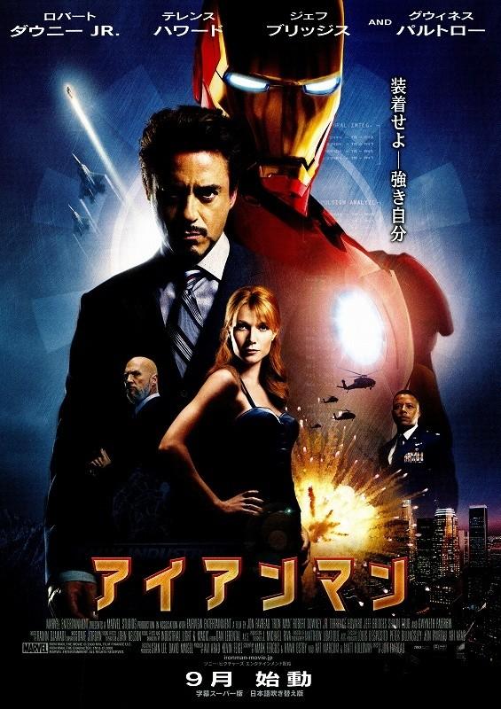 マーベル映画[アイアンマン]疑問の考察と解説[ネタバレあり]MCUシリーズ第1弾!