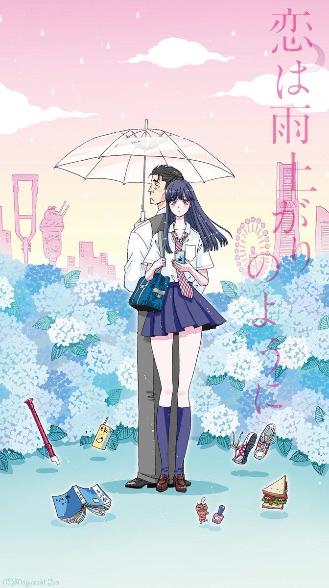 映画『恋は雨上がりのように』あらすじキャストロケ地公開日は?原作通りなら横浜付近で撮影!