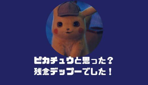 映画『名探偵ピカチュウ』あらすじと日本公開日は?キャストも!今までとはまったく違うおっさんピカチュウと少年のお話[2019年]