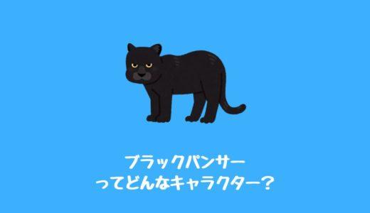 ブラックパンサーについて知っておきたい11の事実【能力や強さ他マーベル映画などの情報】