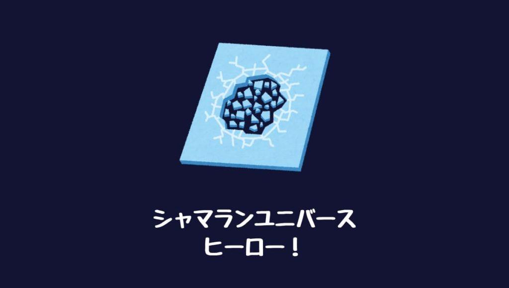 映画[ミスターグラス(Glass)]あらすじ内容&公開日キャスト最新情報【シャマラン監督による3部作目!】