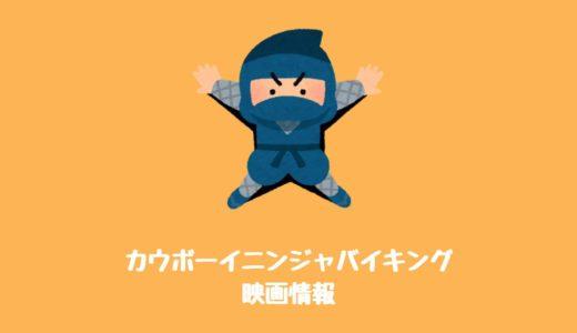 映画[カウボーイ・ニンジャ・バイキング]あらすじ内容&日本公開日!キャストや見どころなども紹介