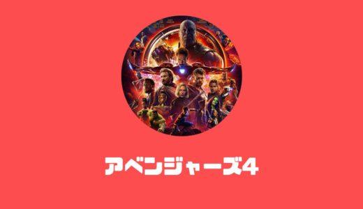 マーベル映画[アベンジャーズ4(仮題)]あらすじ内容&公開日最新情報【MCUのフェーズ3とアベンジャーズシリーズを締めくくる超大作】