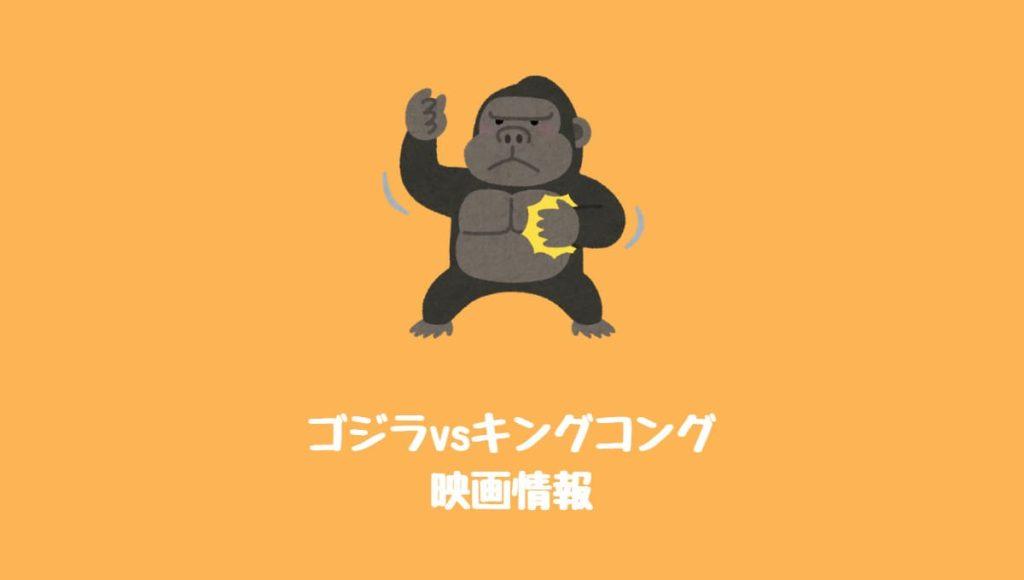 映画『ゴジラVSキングコング(仮題)』あらすじ内容・公開日情報
