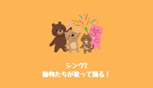 動物たちのミュージカル映画続編『シング2』に関する情報まとめ【2020(21)年公開!】