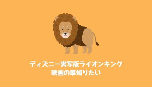 ディズニー実写映画[ライオンキング]あらすじ内容&キャスト公開日最新情報【ディズニー不朽のアニメ名作が実写公開へ!】