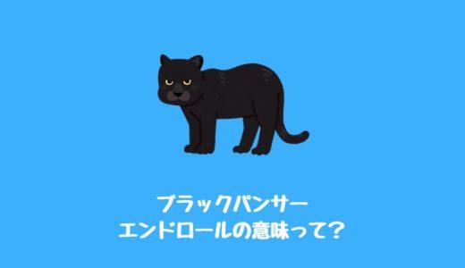 映画『ブラックパンサー』エンドロール映像の7つの疑問点を徹底解説【MCUマーベル映画ネタバレ】