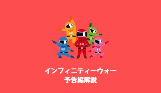 MCUマーベル映画アベンジャーズインフィニティウォー予告編徹底解説
