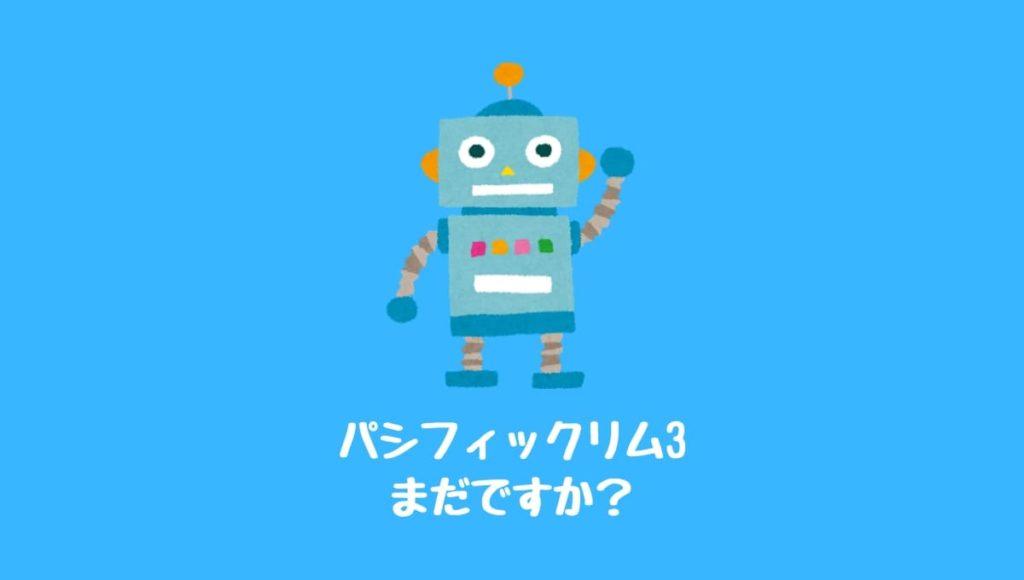 映画『パシフィックリム3』続編情報【あらすじ(予想)キャスト公開日(まだ正式未発表)】