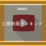 2018年公開!視聴済みおすすめ映画ランキング31選【随時更新】