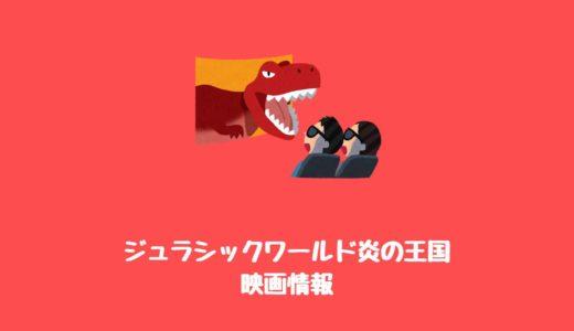 映画『ジュラシック・ワールド2:炎の王国』あらすじ日本公開日は?キャストもご紹介【続編は前回の数年後、新たな遺伝子改良種が登場?】
