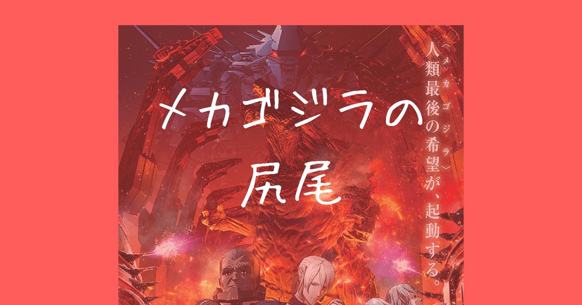 ネタバレアニメ映画『ゴジラ2決戦起動増殖都市』感想評価は?15個ストーリー解説考察