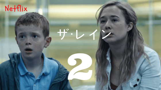 Netflix海外ドラマ『ザ・レイン』2話ネタバレと感想・疑問解説や考察