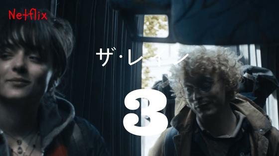 Netflix海外ドラマ『ザ・レイン』3話ネタバレと感想・疑問解説や考察