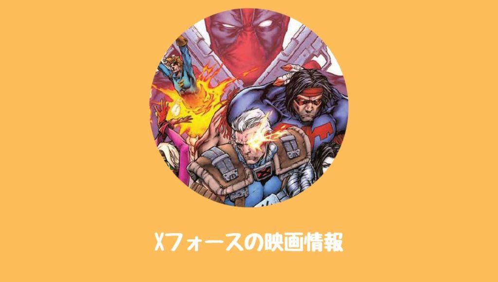 映画『Xフォース』あらすじ(予想)キャスト日本公開日最新情報は?【X-MENスピンオフの戦闘狂チームが映画化】