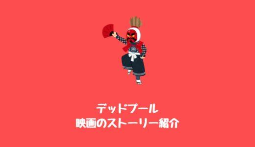 結末ネタバレ映画『デッドプール』【デッドプール2上映記念まとめ】