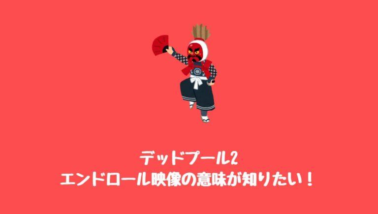 映画『デッドプール2』エンドロールおまけ映像5つの意味を徹底解説!