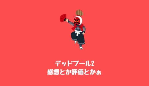 ネタバレ映画『デッドプール2』感想評価は?疑問解説と考察!