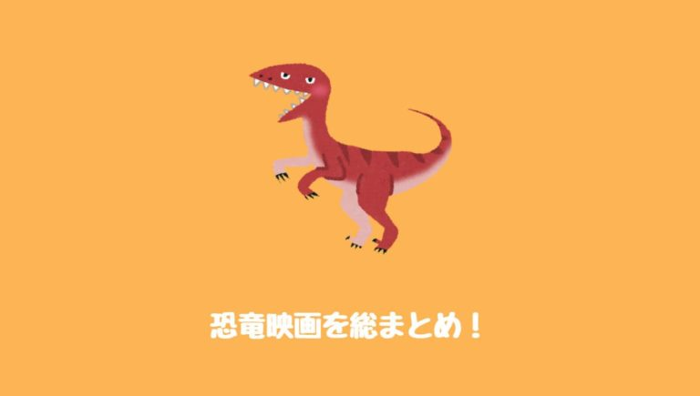 【保存版】恐竜映画人気おすすめ67選を名作子供向けアニメ実写全紹介!