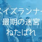ネタバレ映画『メイズランナー3 最期の迷宮』感想評価と8の疑問点を徹底解説!【シリーズ3部作ついに完結!】