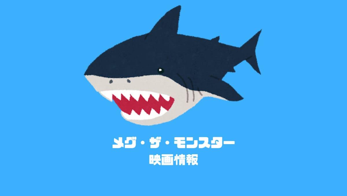 映画『The Meg(MEG ザ・モンスター)』あらすじ内容&キャスト公開日最新情報【ジェイソンステイサム主演で古代の巨大鮫メガロドンに挑む!】