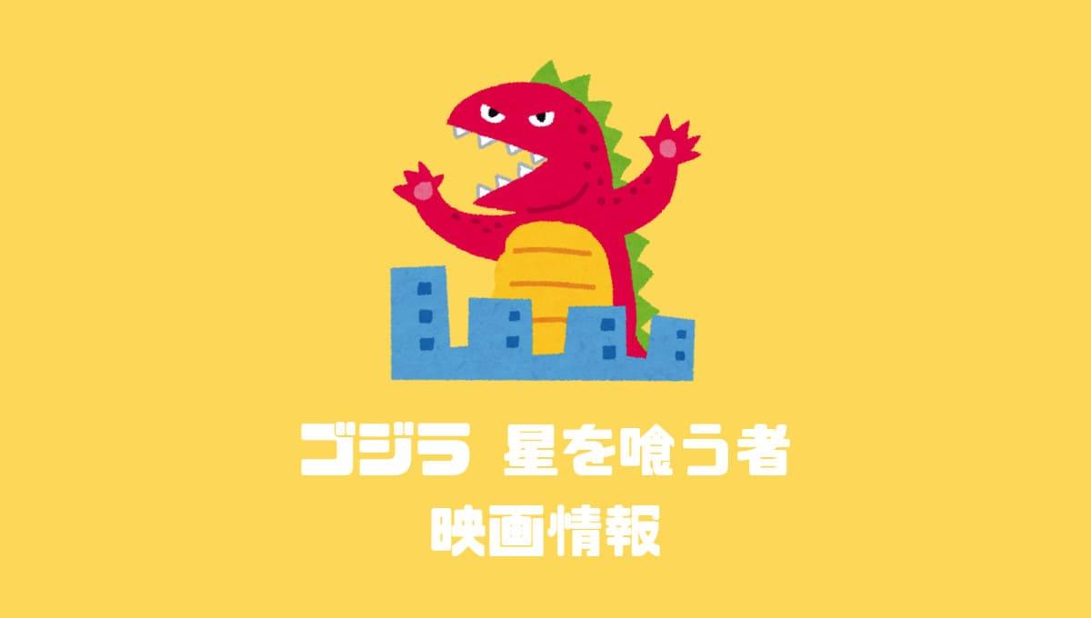アニメ映画『ゴジラ3 星を喰う者』あらすじ予想公開日最新情報まとめ