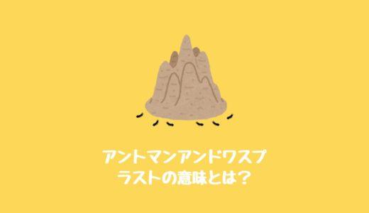 映画『アントマン&ワスプ』エンドロール6個の意味を徹底考察&解説!【アントマン2】