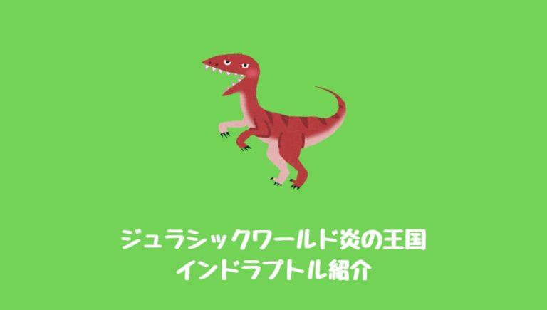 インドラプトルとは?強さ能力名前の意味知られざる12個トリビア解説【ジュラシックワールド炎の王国最強恐竜】