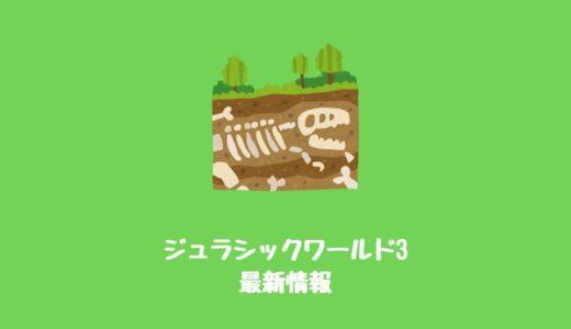映画『ジュラシックワールド3』続編8個の最新情報【あらすじ(予想)キャスト日本公開日】