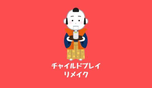 映画『チャイルドプレイ』リメイク版最新情報は?【あらすじ内容キャスト公開日等】