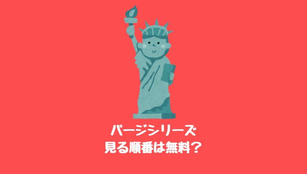 映画『パージ』シリーズ全3作品 見放題の動画配信サービス比較【無料あり/dTV・Amazon】